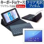 SONY Xperia Z4 Tablet SO-05G docomo[10.1インチ]指紋防止クリア光沢 液晶保護フィルム と ワイヤレスキーボード機能付きケース bluetoothタイプ