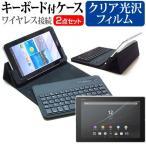 SONY Xperia Z4 Tablet SOT31 au[10.1インチ]指紋防止クリア光沢 液晶保護フィルム と ワイヤレスキーボード機能付きケース bluetoothタイプ