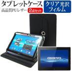 ONKYO TA2C-A41R3S[10.1インチ]スタンド機能レザーケース黒 と 液晶保護フィルム 指紋防止 クリア光沢