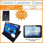 東芝 REGZA Tablet AT503/38J PA50338JNAS[10.1インチ]スタンド機能レザーケース黒 と 液晶保護フィルム 指紋防止 クリア光沢