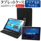 NEC LaVie Tab E TE510/S1L PC-TE510S1L[10.1インチ]スタンド機能レザーケース黒 と 液晶保護フィルム 指紋防止 クリア光沢