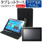 ドスパラ Diginnos Tablet DG-Q10SR2[10.1インチ]スタンド機能レザーケース黒 と 液晶保護フィルム 指紋防止 クリア光沢
