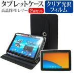 ドスパラ Diginnos Tablet DG-Q10SR3[10.1インチ]スタンド機能レザーケース黒 と 液晶保護フィルム 指紋防止 クリア光沢