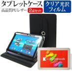 東芝 dynabook Tab S80 S80/TG PS80TGP-NYA[10.1インチ]スタンド機能レザーケース黒 と 液晶保護フィルム 指紋防止 クリア光沢
