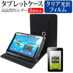 Lenovo IdeaPad Tablet A1 22283CJ (7インチ) スタンド機能 レザーケース 黒 と 液晶保護フィルム 指紋防止 クリア光沢
