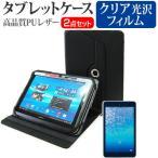 京セラ Qua tab 01 au[8インチ]360度回転 スタンド機能 レザーケース  黒 と 液晶保護フィルム 指紋防止 クリア光沢 セット