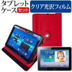 サムスン GALAXY Tab 10.1 LTE SC-01D[10.1インチ]スタンド機能レザーケース赤 と 液晶保護フィルム 指紋防止 クリア光沢