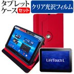 NEC LifeTouch L TLX5W/1AB LT-TLX5W1AB[10.1インチ]スタンド機能レザーケース赤 と 液晶保護フィルム 指紋防止 クリア光沢
