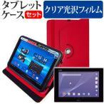 SONY Xperia Z2 Tablet SO-05F(docomo)[10.1インチ]スタンド機能レザーケース赤 と 液晶保護フィルム 指紋防止 クリア光沢
