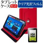 Lenovo IdeaPad Tablet A1 22283EJ (7インチ) スタンド機能 レザーケース  赤 と 液晶保護フィルム 指紋防止 クリア光沢