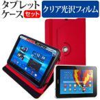 Huawei MediaPad 7 Youth2[7インチ]スタンド機能 レザーケース  赤 と 液晶保護フィルム 指紋防止 クリア光沢