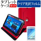 Acer Iconia One 8 B1-850/B[8インチ]360度回転 スタンド機能 レザーケース  赤 と 液晶保護フィルム 指紋防止 クリア光沢 セット