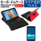 LGエレクトロニクス Qua tab PX au Bluetooth キーボード付き レザーケース  赤 と 液晶保護フィルム 指紋防止 クリア光沢 セット ケース カバー