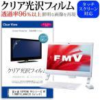 富士通 FMV ESPRIMO FHシリーズ WF1/S WSF1S_A984[21.5インチ]透過率96% クリア光沢 液晶保護 フィルム