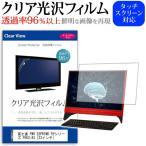 富士通 FMV ESPRIMO FH52/A3 FMVF52A3W[23インチ]透過率96% クリア光沢 液晶保護 フィルム