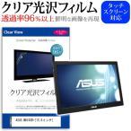 ASUS MB168B+ (15.6インチ) 透過率96% クリア光沢 液晶保護 フィルム