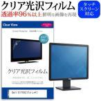 Dell E1715S[17インチ]透過率96% クリア光沢 液晶保護 フィルム