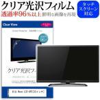 日立 Wooo L32-GP3[32インチ]透過率96% クリア光沢 液晶保護 フィルム 液晶TV