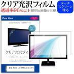 日立 Wooo L32-GP35[32インチ]透過率96% クリア光沢 液晶保護 フィルム 液晶TV