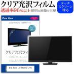 日立 Wooo L32-A5 透過率96% クリア光沢 液晶保護 フィルム 液晶TV 保護フィルム
