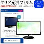 日立 Wooo L24-A5 透過率96% クリア光沢 液晶保護 フィルム 液晶TV 保護フィルム