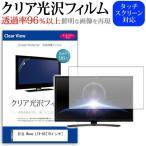 日立 Wooo L19-A5 透過率96% クリア光沢 液晶保護 フィルム 液晶TV 保護フィルム