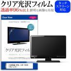 三菱電機 REAL LCD-19LB8 透過率96% ク�