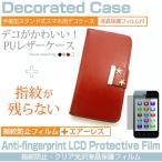 docomo(ドコモ)ソニー(SONY)Xperia feat. HATSUNE MIKU SO-04E[4.6インチ]デコが可愛い 手帳型 レザーケース と 指紋防止 液晶保護フィルム