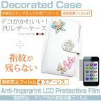 ASUS ZenFone 2 Laser ZE500KL-RD16 SIMフリー(5インチ)デコが可愛い 手帳型 レザーケース と 指紋防止 液晶保護フィルム
