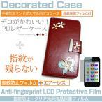 BlackBerry BlackBerry Classic SIMフリー[3.5インチ]デコが可愛い 手帳型 レザーケース と 指紋防止 液晶保護フィルム