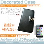 Google Nexus 4 LGE960(4.7インチ)デコが可愛い 手帳型 レザーケース と 指紋防止 液晶保護フィルム