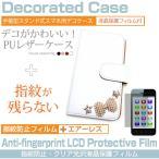 プラスワン・マーケティング Freetel priori2 SIMフリー(4.5インチ)デコが可愛い 手帳型 レザーケース と 指紋防止 液晶保護フィルム