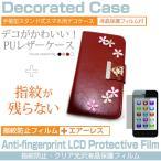 docomo(ドコモ)ソニー(SONY)Xperia Z1 SO-01F(5インチ)デコが可愛い 手帳型 レザーケース と 指紋防止 液晶保護フィルム