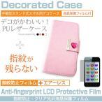 SoftBank(ソフトバンク)パナソニック 102P(4.3インチ)デコが可愛い 手帳型 レザーケース と 指紋防止 液晶保護フィルム