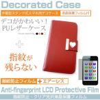 docomo(ドコモ)ソニー(SONY)Xperia Z2 SO-03F(5.2インチ)デコが可愛い 手帳型 レザーケース と 指紋防止 液晶保護フィルム