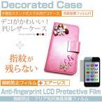 BLUEDOT BNP-500K SIMフリー[5インチ]デコが可愛い 手帳型 レザーケース と 指紋防止 液晶保護フィルム