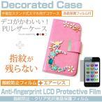 プラスワン・マーケティング freetel priori2 LTE SIMフリー(4.5インチ)デコが可愛い 手帳型 レザーケース と 指紋防止 液晶保護フィルム