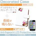 コヴィア・ネットワークス g07 SIMフリー(5.5インチ)手帳型 レザーケース と 指紋防止 液晶保護フィルム スマホケース
