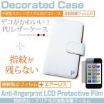 ディズニー(Disney)・モバイル 富士通 Disney Mobile on F-03F(4.7インチ)デコが可愛い 手帳型 レザーケース と 指紋防止 液晶保護フィルム