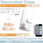 SoftBank(ソフトバンク)シャープ AQUOS PHONE Xx mini 303SH(4.5インチ)デコが可愛い 手帳型 レザーケース と 指紋防止 液晶保護フィルム