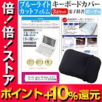 カシオ電子辞書XD-Z,G,K,Y,SK ブルーライトカットとキーカバーとケース3点セット