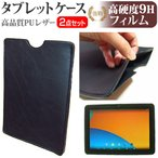 ドスパラ Diginnos Tablet DG-Q10SR3[10.1インチ]強化ガラス と 同等の 高硬度9H フィルム と タブレットケース セット
