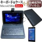 SONY Xperia Z3 Tablet Compact Wi-Fiモデル (8インチ) 高硬度9H フィルム MicroUSB接続専用キーボード付ケース