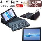 NEC LAVIE Tab E TE510/BAL PC-TE510BAL[10.1インチ]高硬度9H フィルム と ワイヤレスキーボード機能付き タブレットケース bluetoothタイプ セット