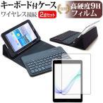 Lenovo ThinkPad 10[10.1インチ]高硬度9H フィルム と ワイヤレスキーボード機能付き タブレットケース bluetoothタイプ セット