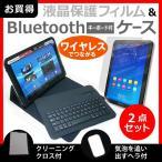 10インチタブレット用 強化ガラス同等 高硬度9Hフィルム & ワイヤレスキーボードケース bluetooth LAVIE Tab E LAVIE Tab W Qua tab 02 Xperia Z4