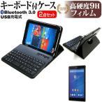 SONY Xperia Z3 Tablet Compact Wi-Fiモデル Bluetooth キーボード付き レザーケース  黒 と 強化ガラス と 同等の 高硬度9H フィルム セット ケース カバー
