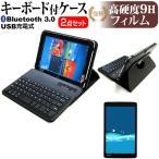 LGエレクトロニクス Qua tab PX au Bluetooth キーボード付き レザーケース  黒 と 強化ガラス と 同等の 高硬度9H フィルム セット ケース カバー