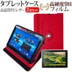 Acer Aspire Switch 10 E SW3-016-F12D/KF(10.1インチ)スタンド機能レザーケース赤 と 強化ガラスと同等の高硬度9H フィルム