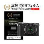 ニコン Nikon 1 J5/J4/V3 強化ガラス と 同等の 高硬度9H フィルム 液晶保護フィルム
